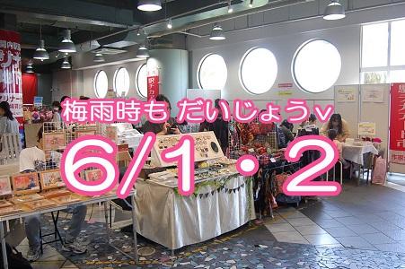 関内 駅チカアート市