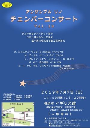 アンサンブル リノ チェンバーコンサート Vol.19