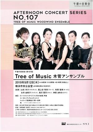 午後の音楽会 第107回 Tree of Music 木管アンサンブル