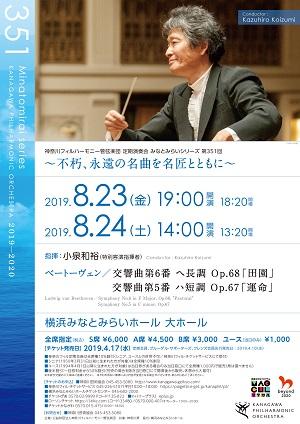 神奈川フィルハーモニー管弦楽団 定期演奏会みなとみらいシリーズ第351回