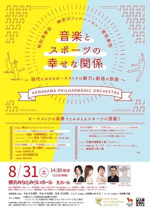 音楽とスポーツの幸せな関係 現代におけるオーケストラの魅力と創造の旅路
