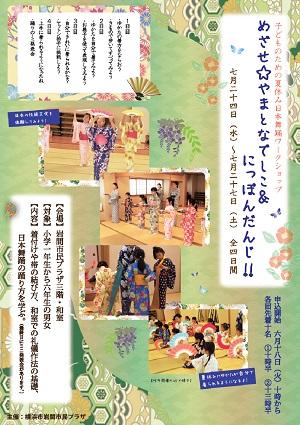 子どものための夏休み日本舞踊ワークショップ 「めざせ☆やまとなでしこ&にっぽんだんじ!!」