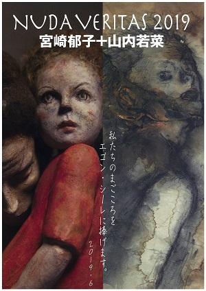 岩崎ミュージアム第428回企画展 「NUDA VERITAS2019 宮崎郁子+山内若菜」