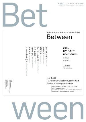 黄金町AIR2019 短期レジデンス (春)成果展「Between」