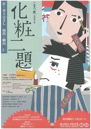 こまつ座 第128回公演 『化粧二題』