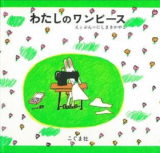 西巻茅子展記念講座「西巻茅子先生とこぐま社の絵本作り」