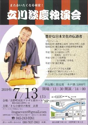 立川談慶独演会