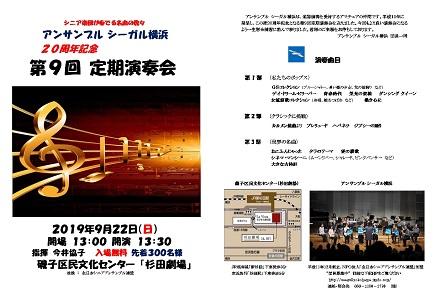 20周年記念 第9回 定期演奏会