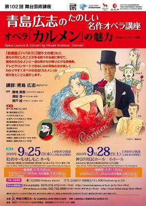 第102回舞台芸術講座 青島広志のたのしい名作オペラ講座 オペラ「カルメン」の魅力