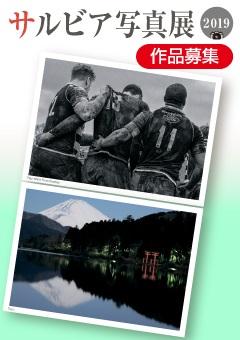サルビア写真展2019 ①「大好きなスポーツシーン」 ②「神奈川から撮影した富士山」