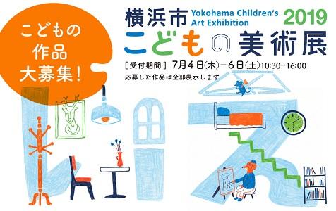 【子どもの作品大募集!】横浜市こどもの美術展2019