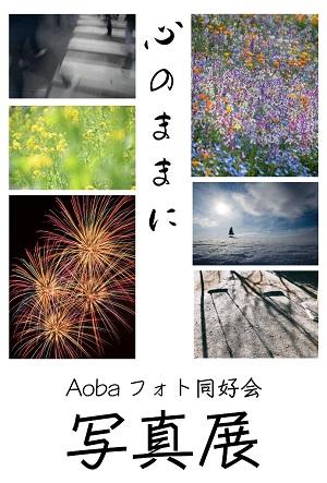 Aobaフォト同好会 第1回 写真展 ~心のままに~