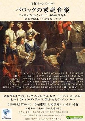 洋館サロンで味わう バロックの家庭音楽 アンサンブル山手バロッコ 第84回演奏会