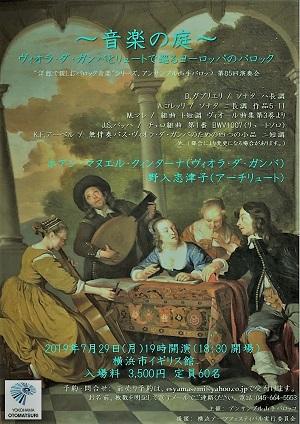 ~音楽の庭~ ヴィオラ・ダ・ガンバとリュートで巡るヨーロッパのバロック