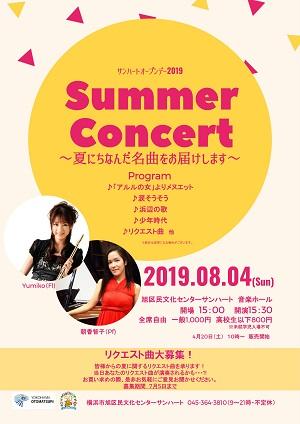 Summer Concert ~夏にちなんだ名曲をお届けします~