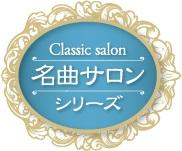ソプラノ 松﨑夏美&テノール マルティン・ヴィドラ デュオコンサート