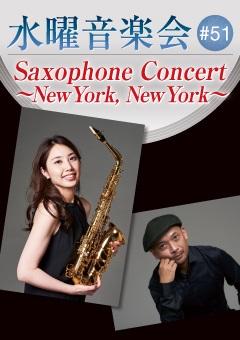 水曜音楽会#51 Saxophone Concert~NewYork,NewYork~