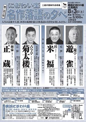 第二百三回にぎわい座名作落語の夕べ~三遊亭圓朝作品特集