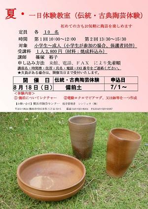 夏・一日体験(伝統・古典陶芸体験)