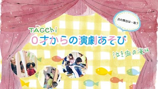 TACChi 0才からの演劇あそび 「泣き虫の海」編