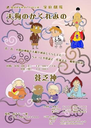 劇団河童座第233回公演 夏の家庭劇場 昔話シリーズ「天狗のかくれみの」/「貧乏神」