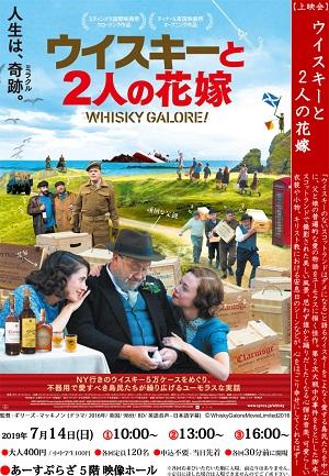 映画「ウイスキーと2人の花嫁」