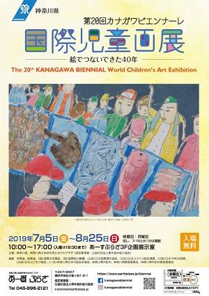 第20回カナガワビエンナーレ国際児童画展―絵でつないできた40年―