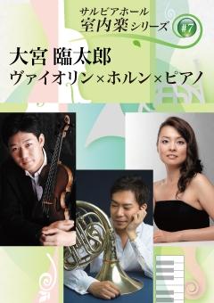 サルビアホール室内楽シリーズ#7 大宮臨太郎「ヴァイオリン×ホルン×ピアノ」