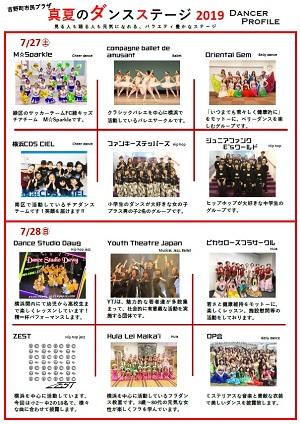 真夏のダンスステージ 2019