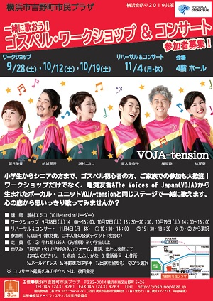 横浜音祭り2019共催 一緒に歌おう! ゴスペル・ワークショップ & コンサート 参加者募集!