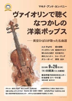 ヴァイオリンで聴くなつかしの洋楽ポップス