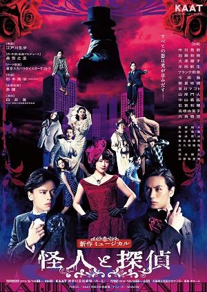 新作ミュージカル 「怪人と探偵」