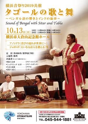 【タゴールの歌と舞~ベンガル語の響きとインドの旋律~】横浜音祭り2019共催事業
