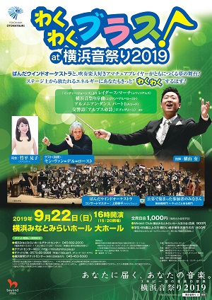 横浜音祭り2019 わくわくブラス!at横浜音祭り2019