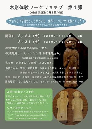 木彫体験ワークショップ 第4弾 (仏像古典技法の寄木造体験)