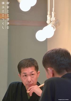 柳家三三独演会 横浜三三づくし