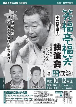 笑福亭福笑独演会 十二年目!