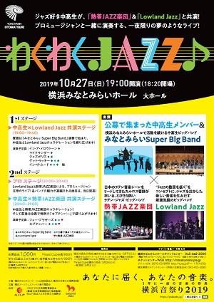 横浜音祭り2019 わくわくJAZZ♪