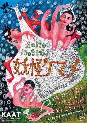KAAT DANCE SERIES 2019「妖怪ケマメ」