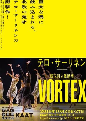 KAAT DANCE SERIES 2019 テロ・サーリネン×韓国国立舞踊団「VORTEX」