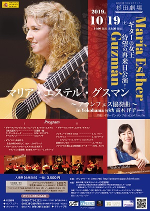 ギターの女王 待望の再来日ツアー2019 マリア・エステル・グスマン 共演:高木洋子 横浜公演
