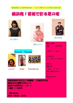 ~ウエスト♥ハウス20周年目記念公演~ 横浜発!芸術で彩る夏の宴