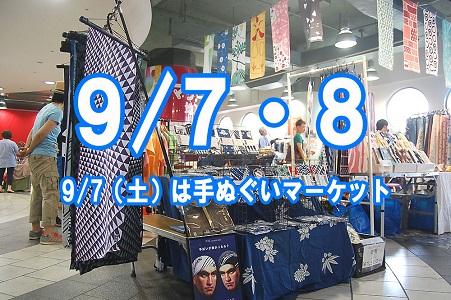 関内 駅チカアート市(9/7は手ぬぐいマーケット併催)