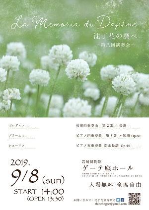 沈丁花の調べ 第8回演奏会