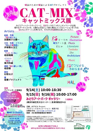 CAT-MIX(キャットミックス展)