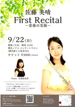 佐藤美晴(フルート)First Recital -音楽の宝箱-