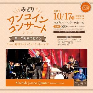みどりワンコインコンサート M→Y列車で行こう 町田ジャズークインテット