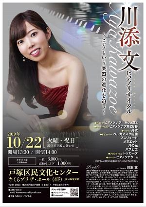 川添 文 ピアノリサイタル~ピアノという楽器の進化を追う~