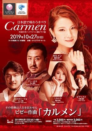 日本語で味わうオペラ ビゼー作曲『カルメン』 台詞付きハイライト上演ピアノ版 その情熱は人生を狂わせる