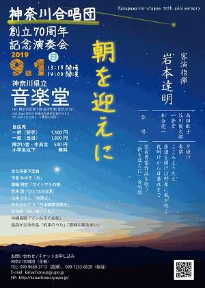 神奈川合唱団 創立70周年 記念演奏会「朝を迎えに」